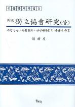 신판 독립협회 연구(상)