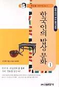 한국인의 밥상문화 1