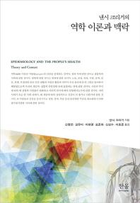낸시 크리거의 역학 이론과 맥락