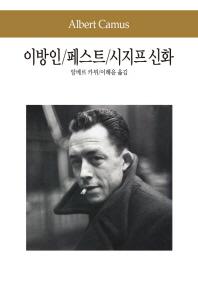 이방인 페스트 시지프 신화