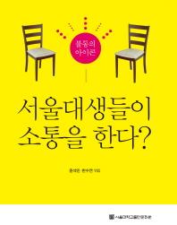 불통의 아이콘 서울대생들이 소통을 한다?