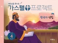 예수님을 만나는 가스펠 프로젝트 구약, 4: 왕국의 성립(영유아부)
