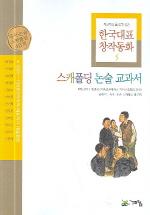 한국대표 창작동화. 5