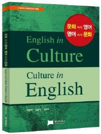 문화 속의 영어 영어 속의 문화 English in Culture Culture in  English