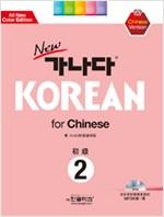 NEW 가나다 KOREAN FOR CHINESE  초급 2