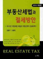 부동산세법과 절세방안(2010)