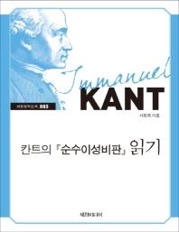 칸트의 순수이성비판 읽기(큰글자책)
