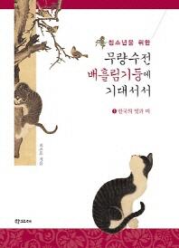 무량수전 배흘림기둥에 기대서서. 1: 한국의 멋과 미
