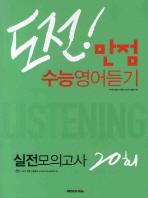 도전 만점 수능영어듣기 실전모의고사(20회)