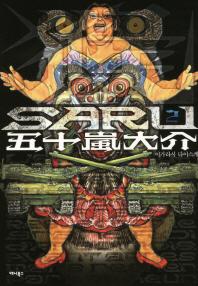 SARU. 2(완결)