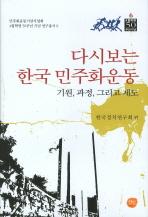 다시보는 한국 민주화운동