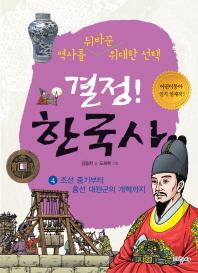 결정 한국사. 4: 조선 중기부터 흥선 대원군의 개혁까지