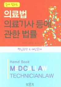 손에 잡히는 의료법 의료기사 등에 관한 법률
