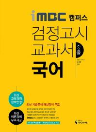 국어 중졸 검정고시 교과서