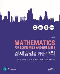 경제경영을 위한 수학
