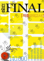 김영 FINAL 적중모의고사