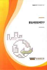 재정법제 연구 통일재정법제연구