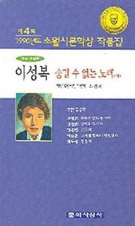 숨길 수 없는 노래(제4회 소월시 문학상 작품집)(1990)