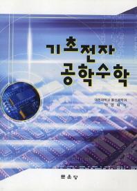 기초전자 공학수학