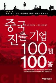 중국진출기업 100문 100답