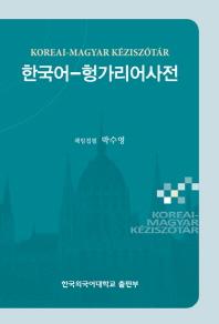 한국어 헝가리어 사전