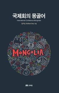 국제회의 몽골어