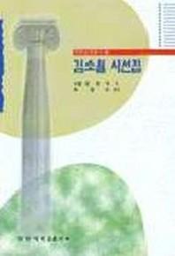 김소월 시선집
