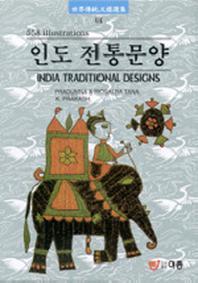 인도 전통문양(세계전통문양선집15)
