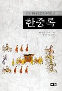한중록(조선시대 궁중문학 시리즈 1)
