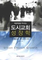 복음혁명을 주도하는 도시교회 성장학