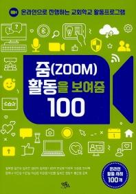줌(ZOOM) 활동을 보여줌 100