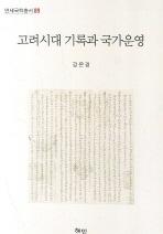 고려시대 기록과 국가운영