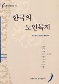 한국의 노인복지