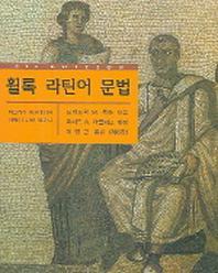 휠록 라틴어 문법(6판)