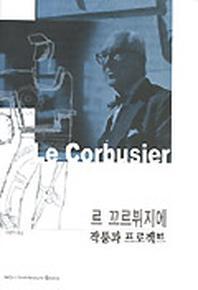 르 꼬르뷔제(Le Corbusier): 작품과 프로젝트
