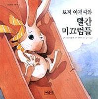 토끼 아저씨와 빨간 미끄럼틀