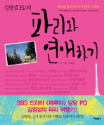 김영섭 PD의 파리와 연애하기
