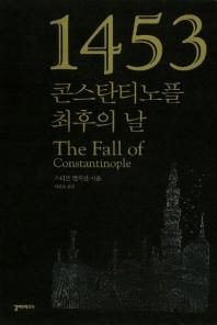 1453 콘스탄티노플 최후의 날