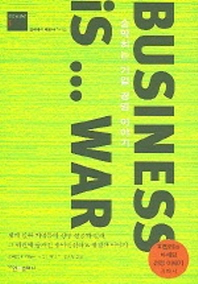 숨막히는 기업 경영 이야기(Bussiness Is War)