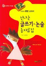 신나는 글쓰기 논술 총자료집 (5학년)