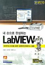 내 손으로 완성하는 LABVIEW
