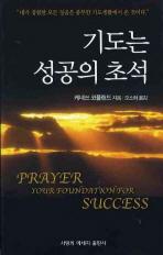 기도는 성공의 초석