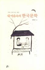 내 마음속의 한국문학