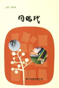 동시대(제51호)