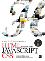 HTML JAVASCRIPT CSS