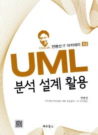 UML 분석 설계 활용
