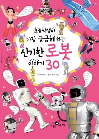 초등학생이 가장 궁금해하는 신기한 로봇 이야기 30