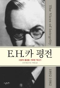 E. H. 카 평전