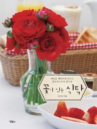 꽃이 있는 식탁