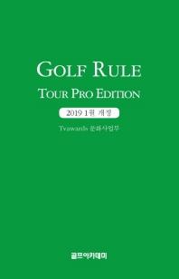 Golf Rule: Tour Pro Edition